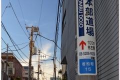 20120824 Japonia Tokio (73)