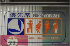 20120829 Japonia Tokio (64)kdr